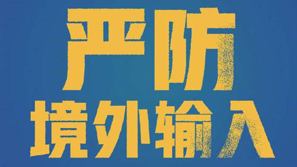 嚴防境外輸入!北京、廣東新增境外輸入各1例