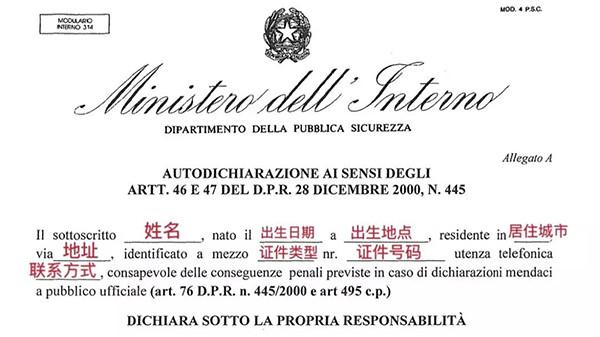 我駐米蘭總領館緊急提醒:管控區的中國公民嚴格遵守防疫法令