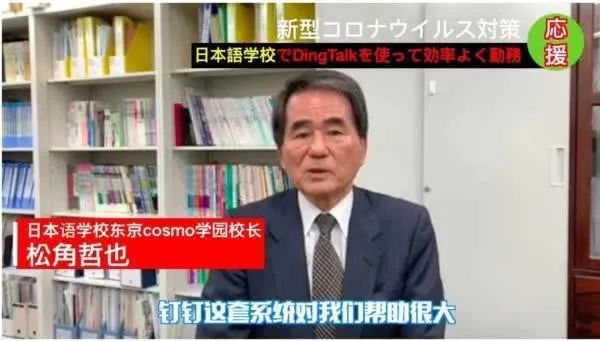 """岂曰无课,与子同""""钉""""?日本学生:叮的一声好像紧箍咒啊"""