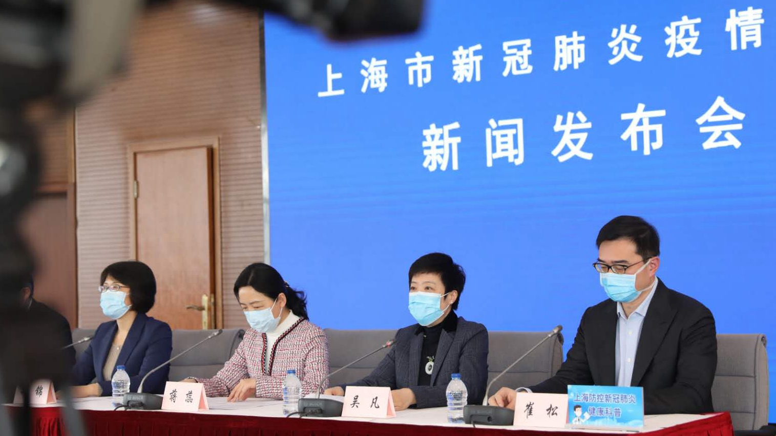 闻玉梅、张文宏、吴凡等上海12名医学专家发布《疫情防控健康科普上海专家共识》| 疫情防控发布会