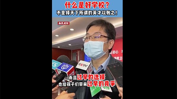 视频 | 上海市教委相关负责人:什么是好学校?不是择天下所谓的英才以教之!
