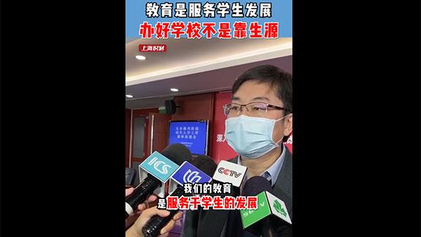 视频 | 上海市教委相关负责人:教育是服务学生发展,办好学校不是靠生源