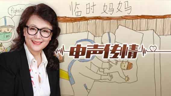 申声传情,赵静演绎医生妈妈:武汉生病了,妈妈要去给它打针