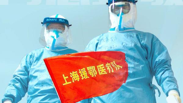 英雄榜来了!上海支援湖北医务人员全名单!1649个闪亮名字值得记住!