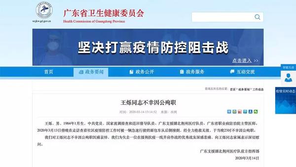 广东援鄂医师王烁殉职,年仅36岁