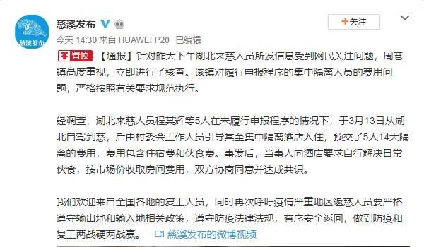 湖北籍人员擅自抵浙对隔离收费不满 当地:未申报 自费