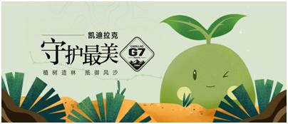 """凯迪拉克推出全新公益形象""""小7绿"""""""