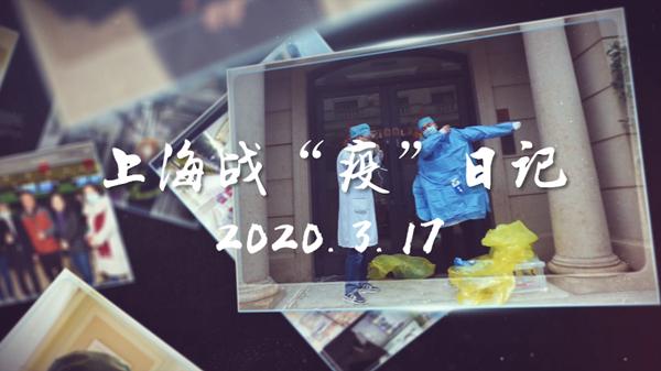 """视频   上海战""""疫""""日记(3月17日):欢乐谷又传出欢声笑语了!严防境外输入 16国入境需隔离14天"""