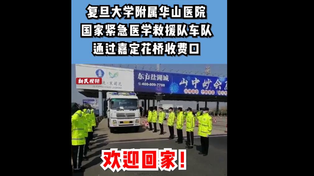 视频 | 刚刚,华山医院国家紧急医学救援队车队返回上海