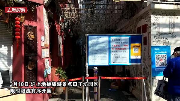 视频   田子坊限时限流有序开园 游客进入需出示两码测体温