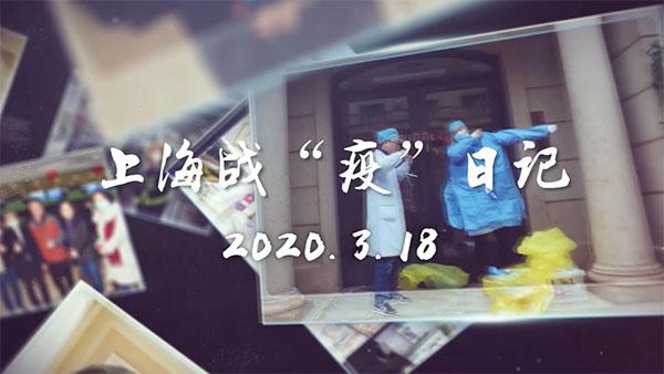 """视频   上海战""""疫""""日记(3月18日):万众期待 天使回家!上图实现""""两码并一码"""""""