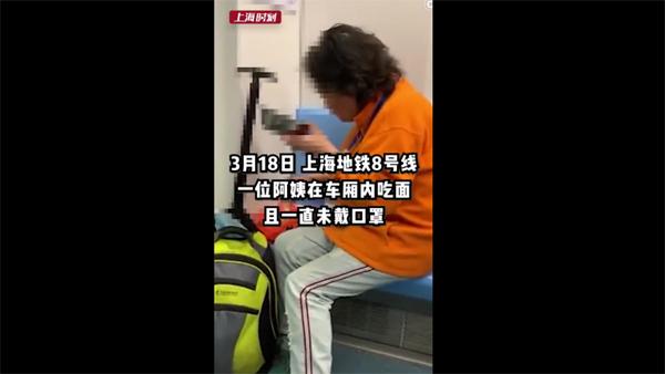 视频   乘客上海地铁车厢内吃面一时爽 约谈训诫才知错