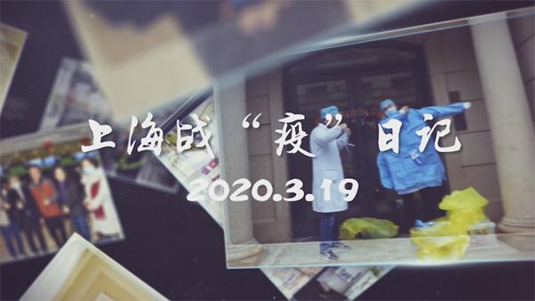 """视频   上海战""""疫""""日记(3月19日):上海机场防输入举措再升级,""""黄标""""直送集中点先检测再隔离;一朵武大樱花留作纪念,相约明年再相见"""