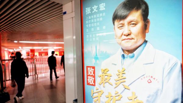 """视频   战疫英雄""""走""""入上海地铁 市民:感谢他们的付出!"""