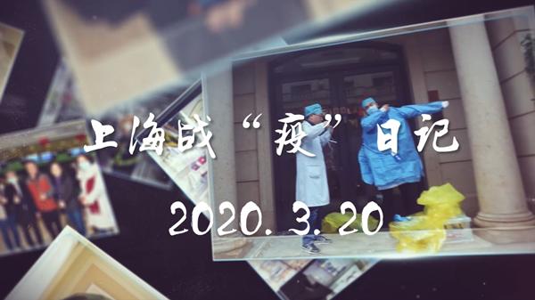"""视频   上海战""""疫""""日记(3月20日):上海援鄂医疗队返沪隔离菜单看饿网友;战疫英雄""""走""""入上海地铁"""