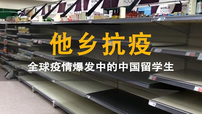 视频 | 他乡抗疫.全球疫情爆发中的中国留学生