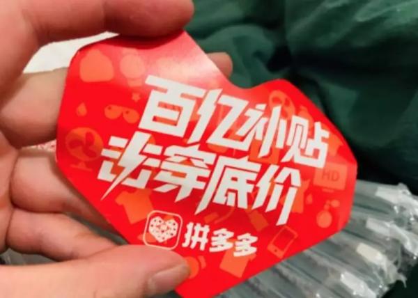 """拼多多联合国美零售推出""""超级品牌日"""",助力消费扩容提质"""