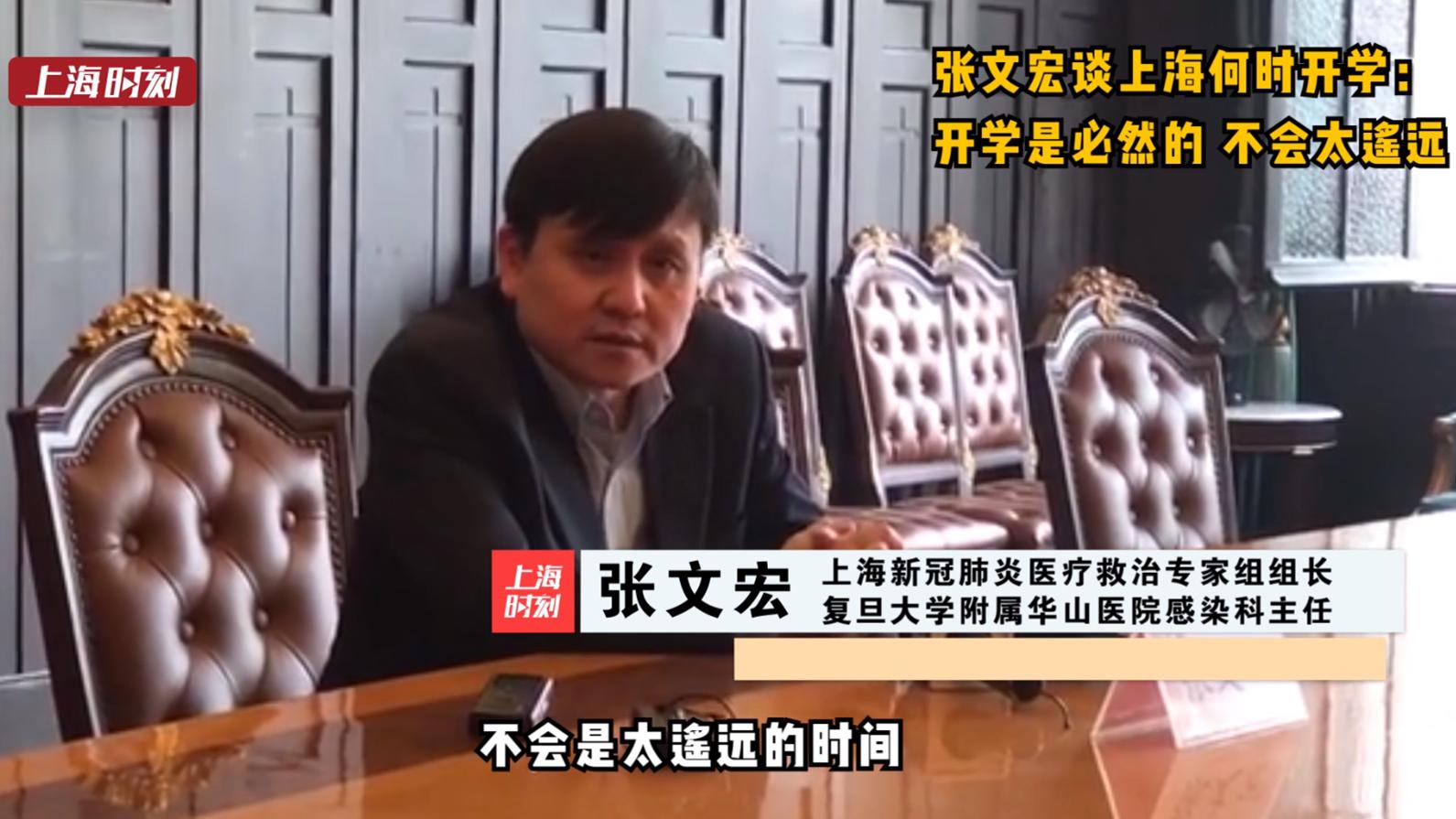 视频 | 张文宏谈上海何时开学 判断是否开学主要基于两点考虑