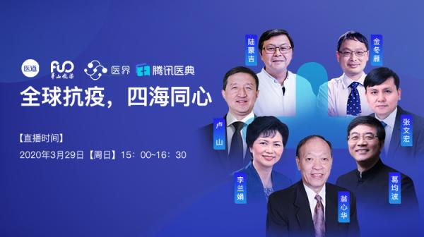 李兰娟、张文宏等7名专家解析全球新冠疫情走向