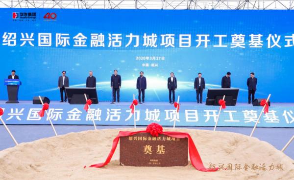绍兴国际金融活力城奠基  华发助力打造产业新城3.0