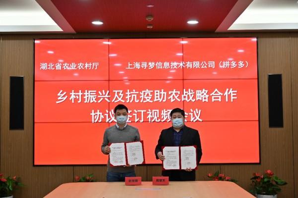 """湖北省农业农村厅与拼多多签订战略合作协议:市县长带头直播,6亿人为湖北""""拼一单"""""""