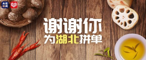 """拼多多联合央视新闻""""吃援""""湖北,5.8亿用户""""为湖北拼单"""""""