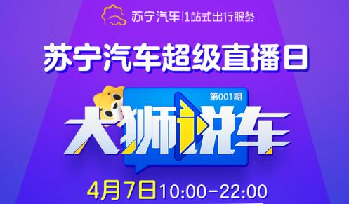 """苏宁汽车《大狮说车》开播,上线""""产品+服务""""的直播新模式"""