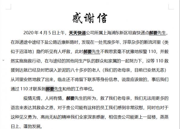 上海天天快递小哥见义勇为,被救家属发来感谢信