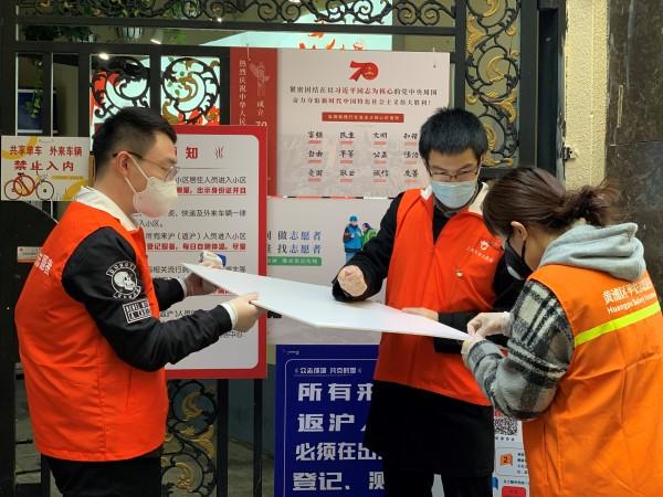 """招行上海分行""""青年突击队""""深入社区开展抗疫志愿服务"""