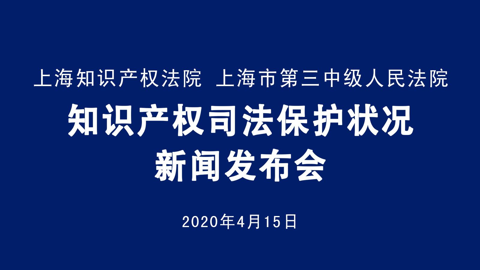 [直播结束] 知识产权司法保护状况新闻发布会