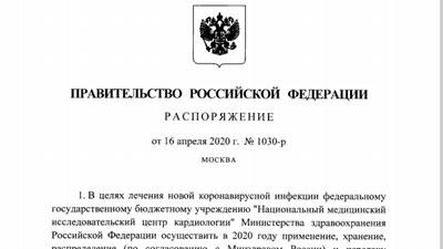 俄允许使用未在俄注册的中国产羟氯喹治疗新冠患者或疑似患者