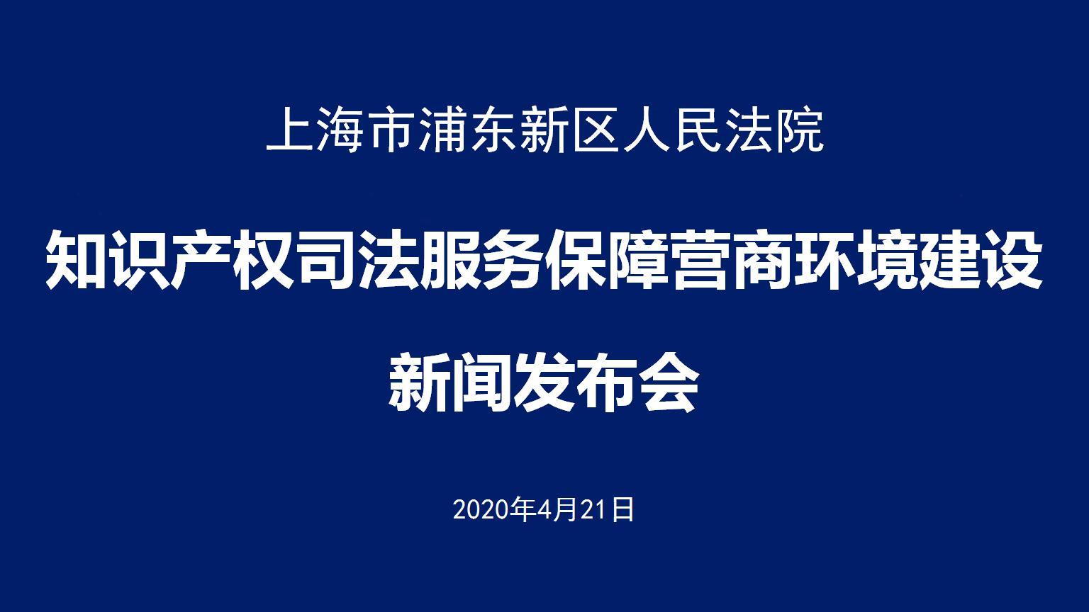 [直播结束] 知识产权司法服务保障营商环境建设新闻发布会