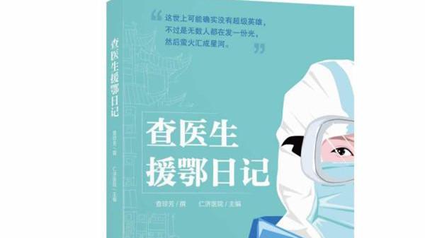 写下67篇日记的查医生出书了,系国内首部援鄂医生抗疫日记