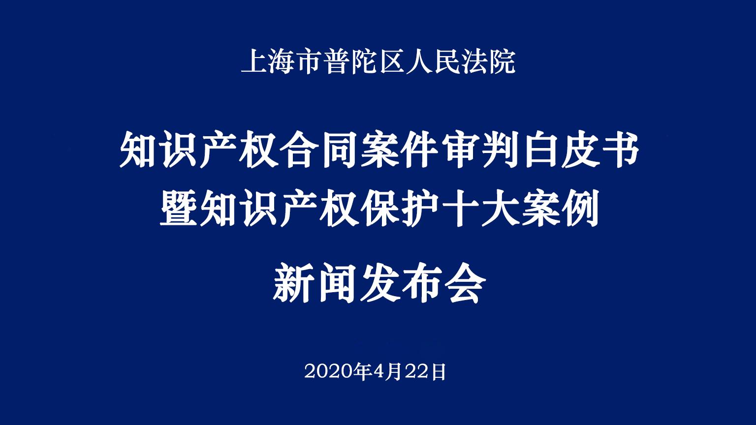 [直播结束] 知识产权合同案件审判白皮书