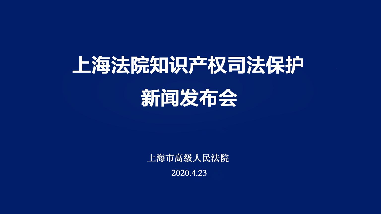 知识产权司法保护新闻发布会