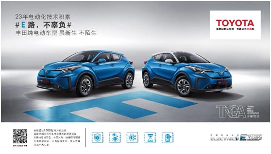 丰田在华首批量产三款纯电动车型,4月底上市
