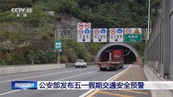 公安部发布五一假期交通安全预警:...