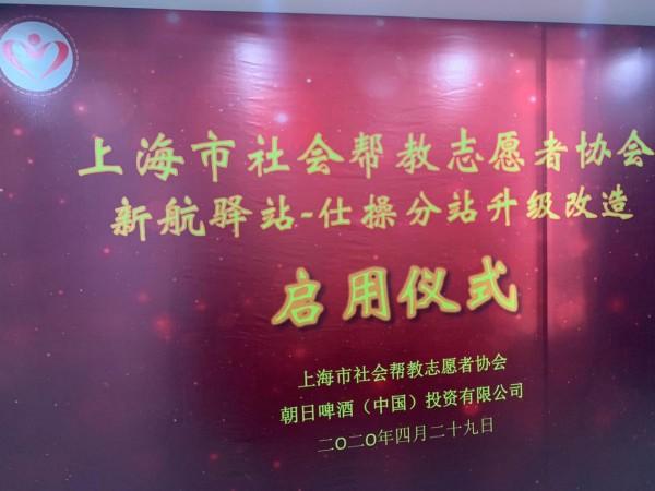 上海市社会帮教志愿者协会 新航驿站仕操分站升级改造启用仪式