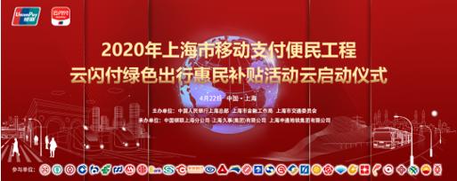 """中信银行上海分行积极助力2020年上海市移动支付便民工程暨""""云闪付绿色出行惠民补贴活动"""""""