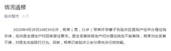 北京延庆一男子因殴打医生被行政拘留