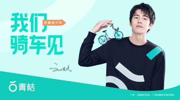 刘昊然任品牌代言人,青桔开启共享单车品牌时代