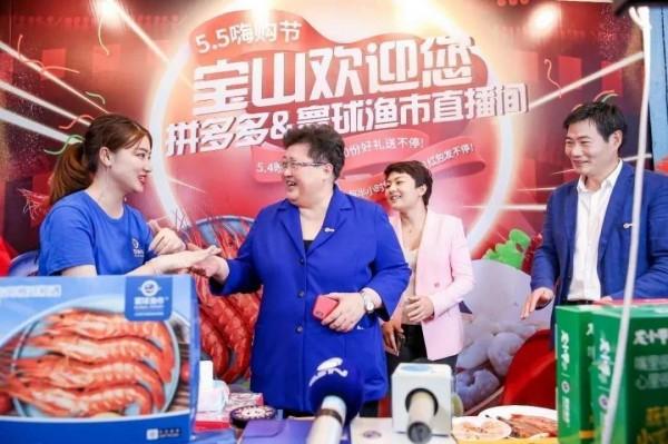 """30万拼多多网友围观区委书记副区长卖海鲜,宝山区为上海""""五五购物节""""带货拼了"""