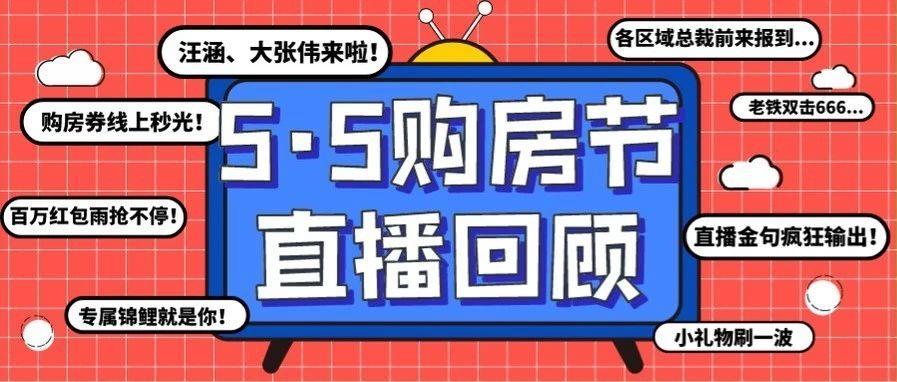 """总裁卖萌、飚东北话、讲段子……这家公司打造房产界的""""11.11"""""""