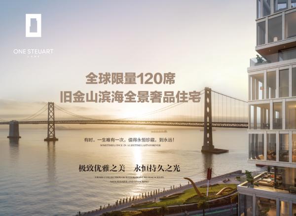 旧金山滨海全景奢品住宅上海发布会 全球限量120席
