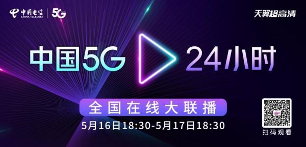 """""""中国5G·24小时""""全国线上大联播 5月16日-17日开启 敬请关注"""