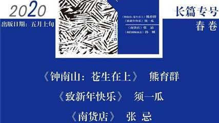 大时代,在现场,长篇纪实作品《钟南山:苍生在上》今天首发