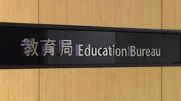 """香港教育局发文斥""""汉奸试题"""":莫让教育专业蒙羞"""
