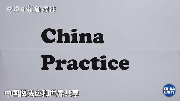 词解中国:中国抗疫热词之举国之力
