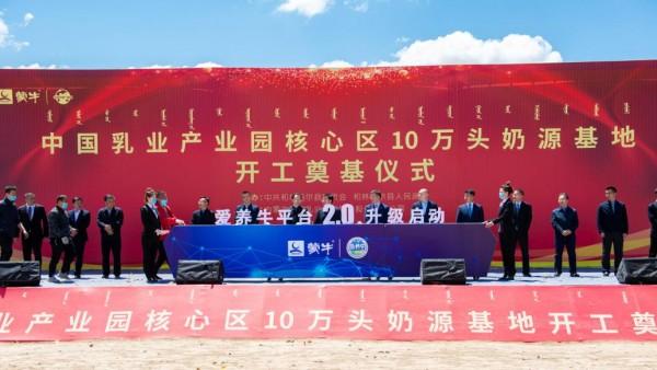 中国乳业产业园核心区10万头奶源基地项目在和林格尔奠基开工