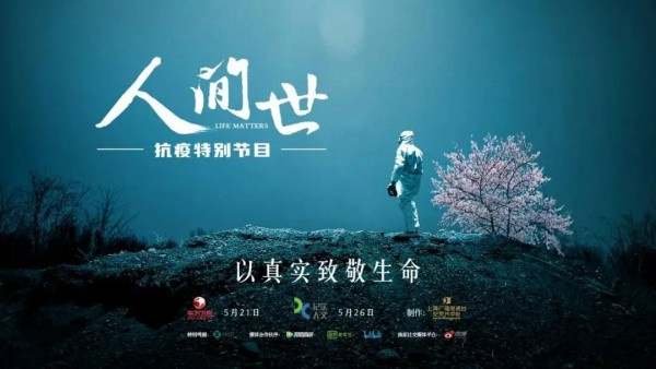 《人间世·抗击疫情特别节目》东方卫视5月21日播出,以真实记录致敬生命